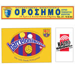 Πανό - Banners
