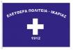 Σημαία Δήμου Ικαρίας