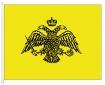 Εκκλησιαστική Σημαία - Σημαία Βυζαντίου 1