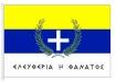 Ιστορική Σημαία Σαχτούρης