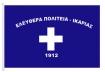 Ιστορική Σημαία Ικαρίας