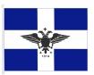Σημαία Ελλάς - Σταυρός Βορείου Ηπείρου