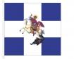 Ιστορική Σημαία Πεζικού Άγιος Γεώργιος