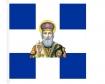 Ιστορική Σημαία Ναυτικού Άγιος Νικόλαος