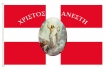 Εκκλησιαστική Σημαία - Σημαία Αναστάσεως