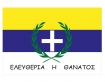 Σημαία Σαχτούρη