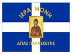 Ελληνικές Σημαίες - Αγιογραφία